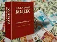 налоги РФ