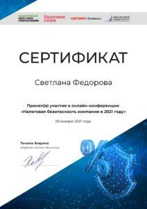 Сертификат налоговая безопасность