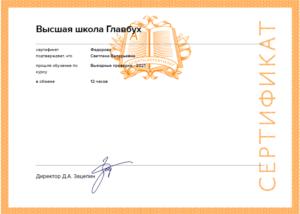 Сертификат по выездным проверкам